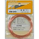 和気産業 WAKI 銅線 HW-045 #2 6×14m ミニ 13070500