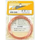 和気産業 WAKI 工作・補修用 銅線 HW-046 #24×10m ミニ