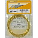真鍮線 HW-060 #26X14M ミニ 13243500