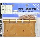 和気産業 WAKI 角丁番リング入 VF-026 102mm ゴールド 500602600