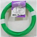 aiai 工作・補修用 カラーワイヤー 緑 IW-343 #1 6×35m