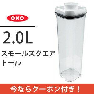 【クーポンで200円値引き】【ポイント20倍】OXO オクソー ポップコンテナ スモールスクエア トール 1071395J
