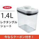【クーポンで200円値引き】OXO オクソ ポップコンテナ レクタングル ショート 1071400J 7715100