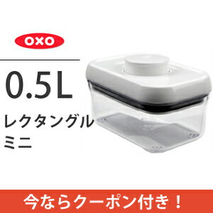 【クーポンで150円値引き】OXO オクソ ポップコンテナ レクタングル ミニ 1071402J 7715000