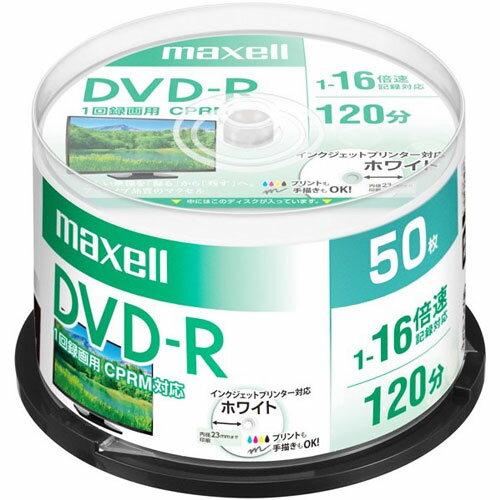 マクセル maxell 録画用 DVD-R 1-16倍速対応(CPRM対応) ひろびろホワイトレーベル 120分 50枚 DRD120PWE.50SP
