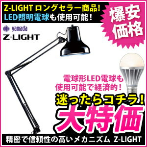 山田照明 Zライト デスクライト Z-Light ブラック Z-107B
