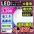 【送料無料】オーム電機 LEDシーリングライト 6畳用 3200lm 昼光色 リモコン付 LE-Y40D6G-W2【smtb-u】