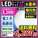 オーム電機 LEDシーリングライト 6畳用 3200lm 昼光色 リモコン付 LE-Y40D6G-W1☆