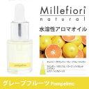 ミッレフィオーリ Millefiori Natural 水溶性アロマオイル グレープフルーツ 7FI-15-003