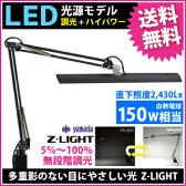 【クーポンで300円値引き】【送料無料】山田照明 Zライト LEDデスクライト Z-Light ブラック Z-10NB【smtb-u】