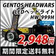 【期間限定送料無料】【6月1日入荷予定】GENTOS HEADWARS ジェントス ヘッドウォーズ LEDヘッドライト HW-999H【smtb-u】