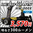 【6月1日入荷予定】GENTOS HEADWARS ジェントス ヘッドウォーズ LEDヘッドライト HW-000X