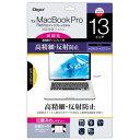 ナカバヤシ Digio2 MacBook Pro Retinaディスプレイモデル用 液晶保護フィルム 13インチ 高精細・反射防止タイプ SF-MBR13FLH