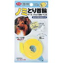 アース・バイオケミカル アース ノミ取り首輪 中・大型犬用ブリスター 965569