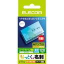 エレコム ELECOM なっとく名刺(両面マット調タイプ)120枚/ホワイト MT-HMC1WN