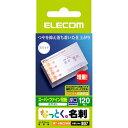 エレコム ELECOM なっとく名刺 両面マット調タイプ・厚口 120枚/ホワイト MT-HMC2WN