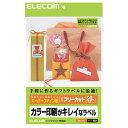 エレコム ELECOM フリーラベル A4サイズ EDT-FKI