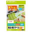 エレコム ELECOM さくさくラベル 24面/480枚・上下余白付 EDT-TI24