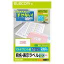 エレコム ELECOM さくさくラベル どこでも 12面/240枚 EDT-TM12