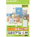 エレコム ELECOM なまえラベル 汎用タイプ フォト光沢 EDT-KNM4