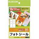 エレコム ELECOM フォトシール ハガキ用 4面×5 EDT-PSK4