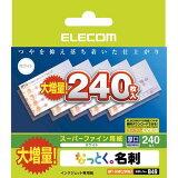 【3500円以上お買い上げで】エレコム ELECOM なっとく名刺(両面マット調タイプ・厚口)240枚/ホワイト MT-HMC2WNZ