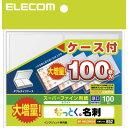 エレコム ELECOM なっとく名刺(両面マット調タイプ・厚口 ケース付)100枚/ホワイト MT-HMC2WNCW