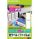 エレコム ELECOM 背ラベル(ファイル用) A4サイズ/100枚 EDT-TF10