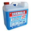 古河薬品工業 KYK 住宅用凍結防止剤 凍ランブルー 5L 41-051