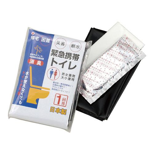 緊急携帯トイレ KW-1