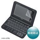 サンワサプライ CASIO EX-word XD-Kシリーズ用液晶保護反射防止フィルム PDA-EDF501