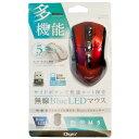 ナカバヤシ Digio2 無線マウス 5ボタン ブルーLED レッド MUS-RKF97RR