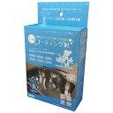 和気産業 おそうじプロのキレイシリーズ シンクコーティング剤 7939000