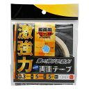 和気産業 激強力両面テープ 粗面用 薄さ0.3mmX幅5mmX長さ5m WKG002 8510500