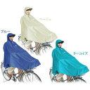 MARUTO 大久保製作所 自転車屋さんのポンチョ ブルー D-3POOK 244-50105