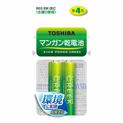 東芝 マンガン乾電池 クリーン 単4 2本入 R03 EM 2EC