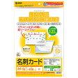 サンワサプライ マルチ名刺カード 白・厚手 JP-MCMT02N