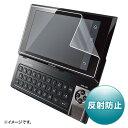 サンワサプライ CASIO EX-word RISE XDR-A20/A10シリーズ用液晶保護反射防止フィルム PDA-EDF502