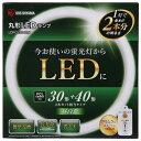 アイリスオーヤマ 丸形LEDランプ 30形 40形 昼白色 LDFCL3040N
