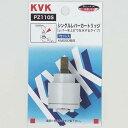 KVK スーパーシングルカートリッジ 上吐水用 PZ110S 2300979