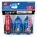 コクヨ ドットライナー つめ替え用テープ 3個パック(タ-DM400N-08用) タ-D400-08X3