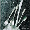 ワダコーポレーション 18-8 和味 凛 槌目入 ソーダスプーン 7445800