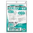 キョクトウ 履歴書用紙 A3 一般用 OSJ01A3