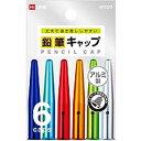 クツワ ハイライン 鉛筆キャップ カラー 6本入り RB016