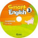 e-future Smart English 3 日本語版指導書CD-ROM