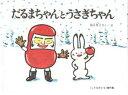 ◆◆だるまちゃんとうさぎちゃん / 加古里子/さく・え / 福音館書店
