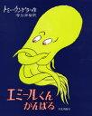 ◆◆エミールくんがんばる / トミー ウンゲラー/作 今江祥智/訳 / 文化出版局