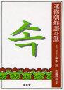◆◆速修朝鮮語会話 / 塚本勲/共著 北嶋静江/共著 / 金星堂