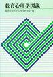 ◆◆教育心理学図説 / 福岡教育大学心理学研究室/編 / 北大路書房