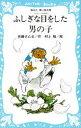 書, 雜誌, 漫畫 - ◆◆ふしぎな目をした男の子 / 佐藤さとる/著 村上勉/絵 / 講談社